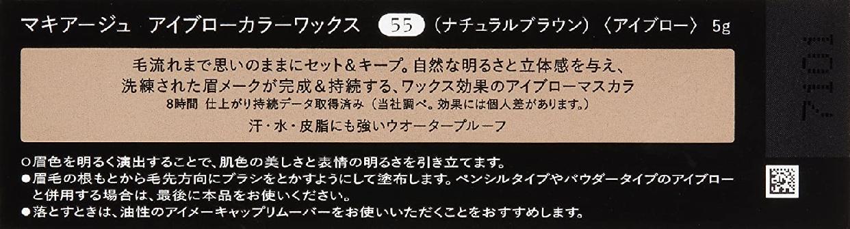 MAQuillAGE(マキアージュ) アイブローカラーワックスの商品画像3