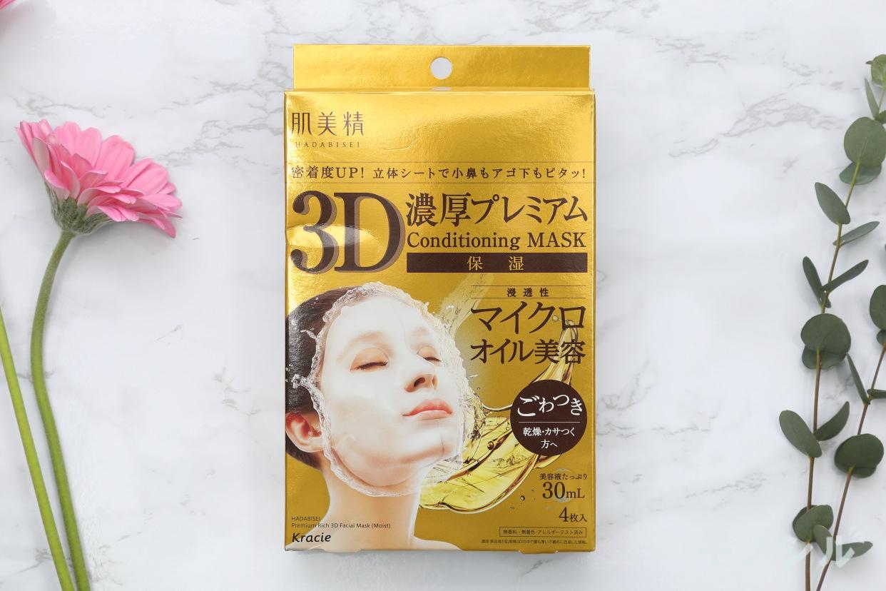 肌美精(HADABISEI) 3D濃厚プレミアムマスク (保湿)の商品画像