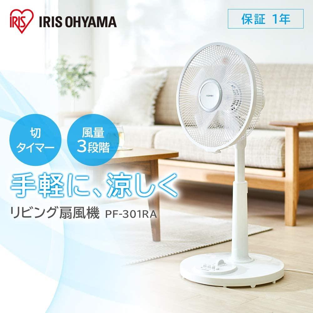 IRIS OHYAMA(アイリスオーヤマ) リビング扇 PF-301RA-Wの商品画像2