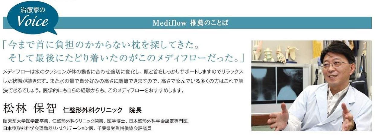 Mediflow(メディフロー) ウォーターベースピロー エリートの商品画像5