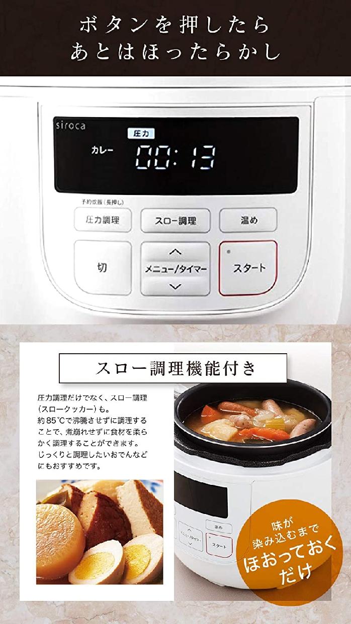siroca(シロカ)電気圧力鍋 SP-D131の商品画像6