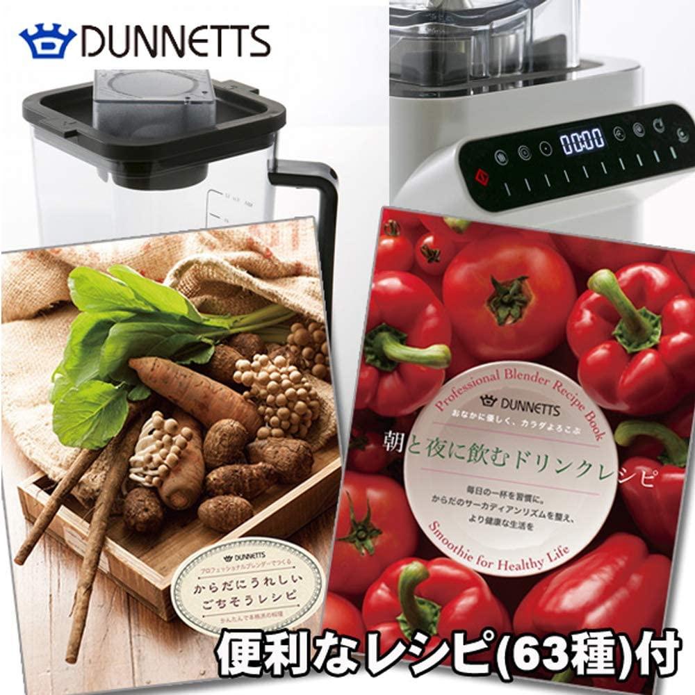 DUNNETTS(ダネッツ) プロフェッショナルブレンダー D103の商品画像6
