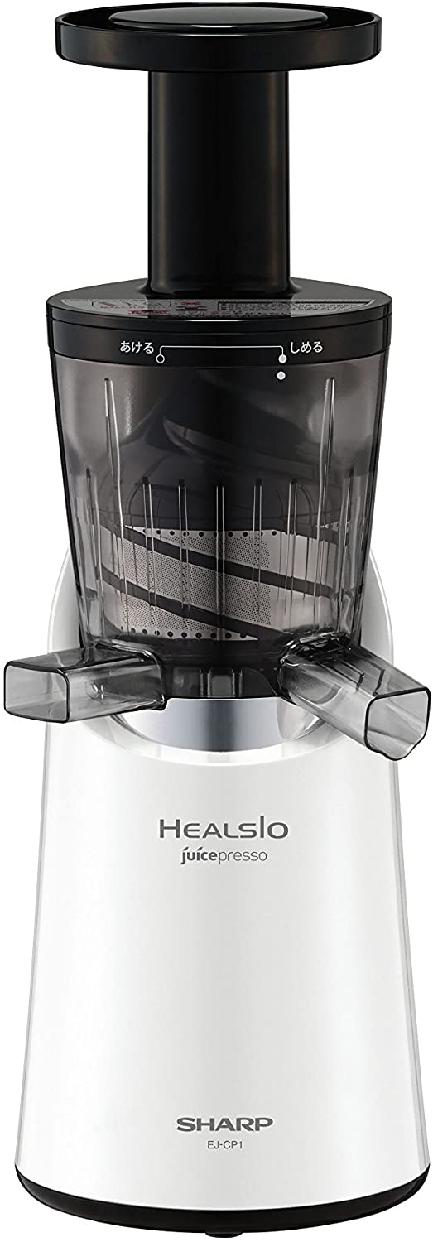 SHARP(シャープ) ヘルシオ ジュースプレッソ スロージューサー EJ-CP1の商品画像