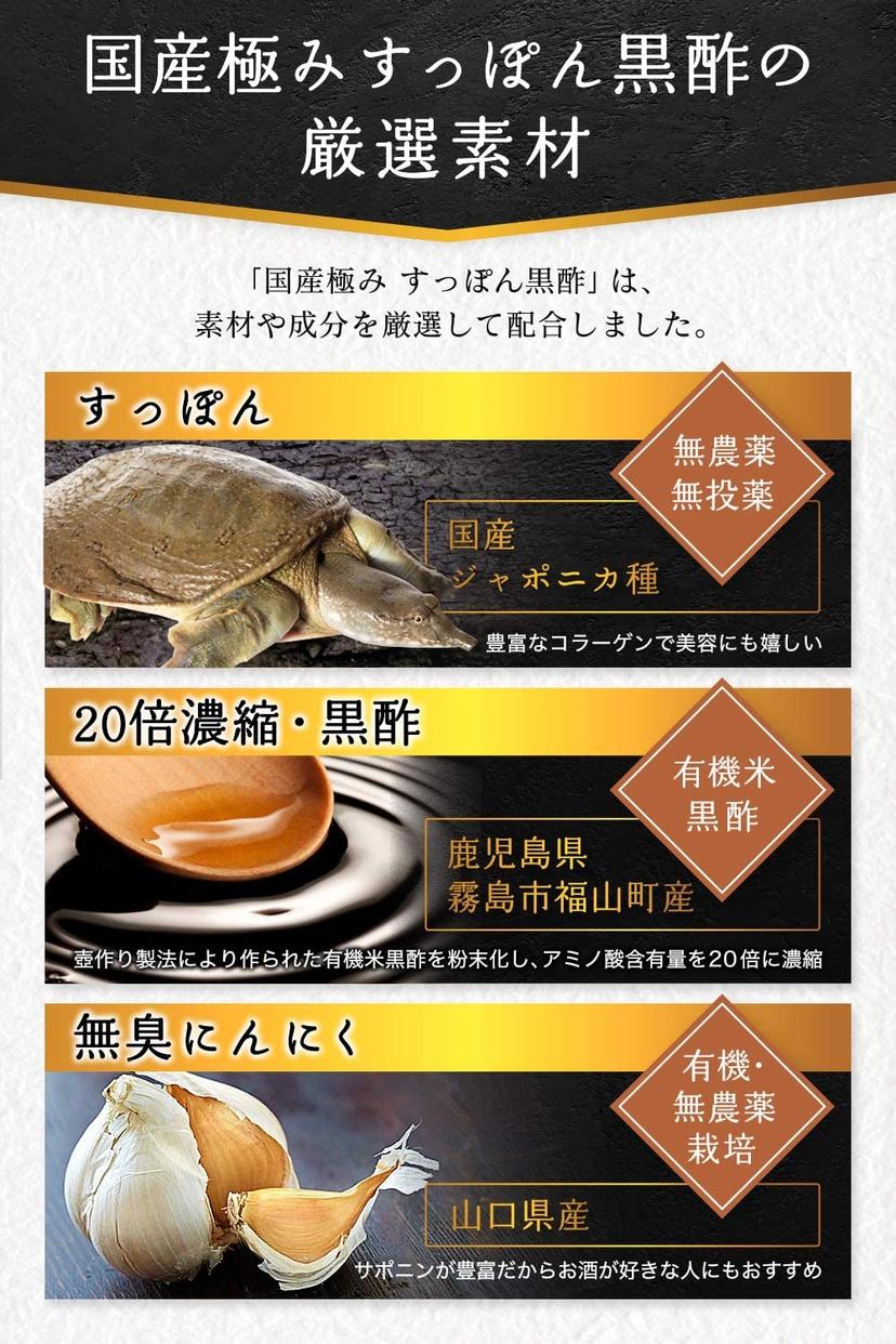 ビクトリーロード 国産極み すっぽん黒酢の商品画像4