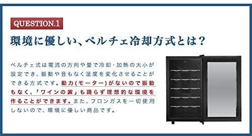 Ottostyle.jp ワインセラー A04881の商品画像4