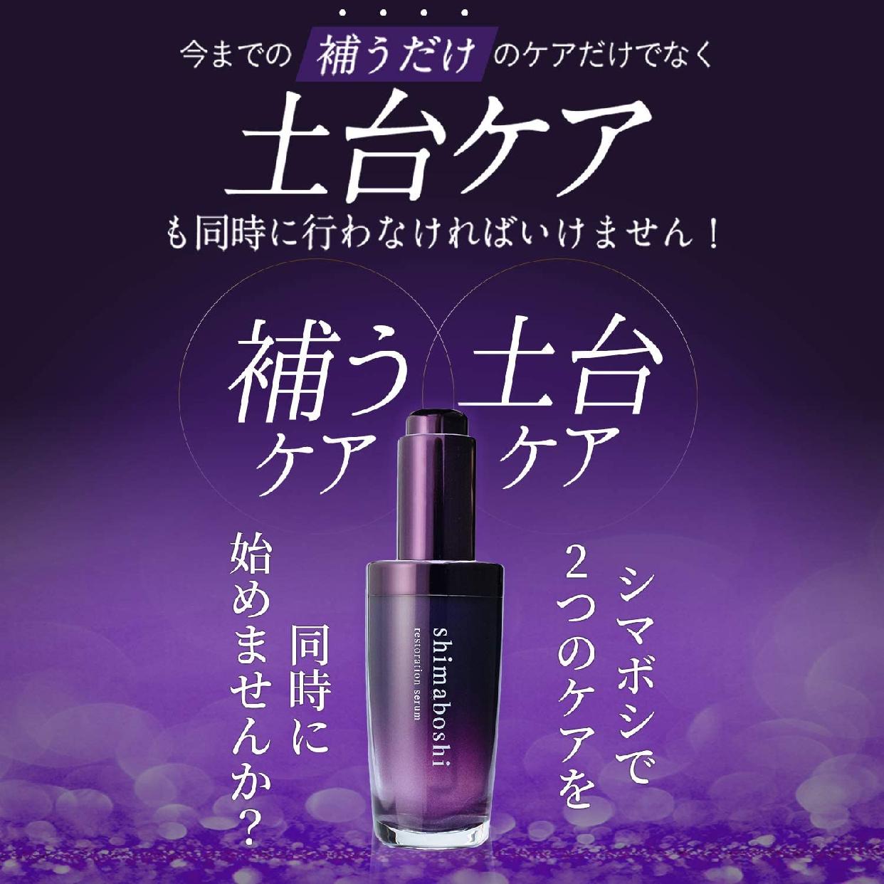 shimaboshi(シマボシ) レストレーションセラムの商品画像2