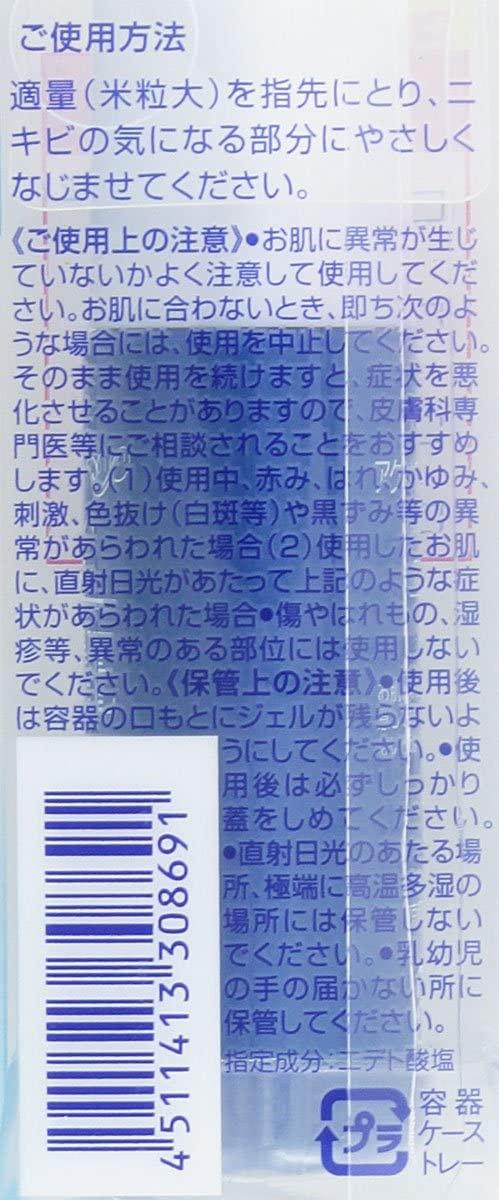 DHC(ディーエイチシー) 薬用アクネホワイトニング ジェルの商品画像4