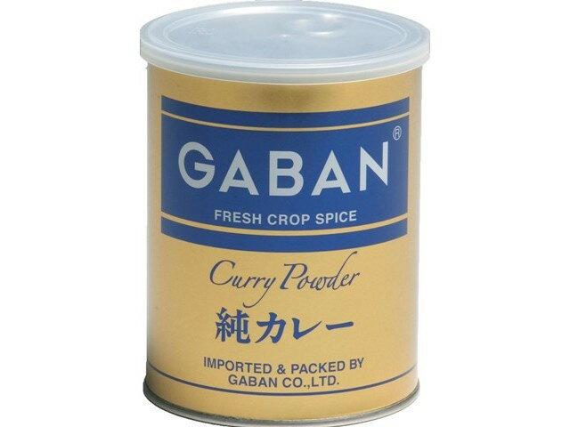 GABAN(ギャバン)純カレー パウダー