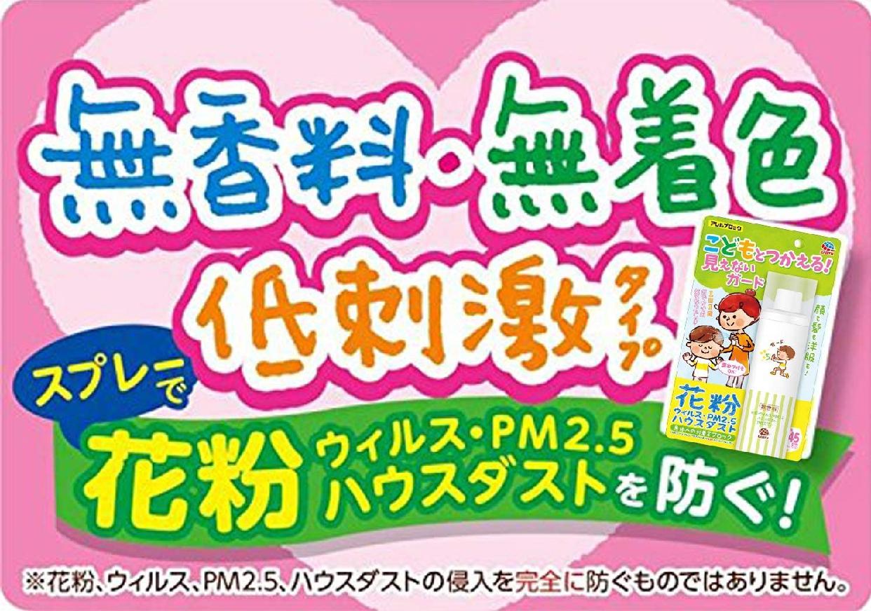 アレルブロック 花粉ガードスプレー ママ&キッズの商品画像5