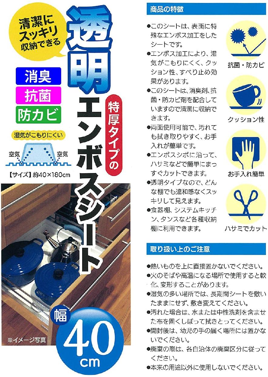 日泉ポリテック(Nissen Polytec) 透明エンボスシート 40×180cmの商品画像3