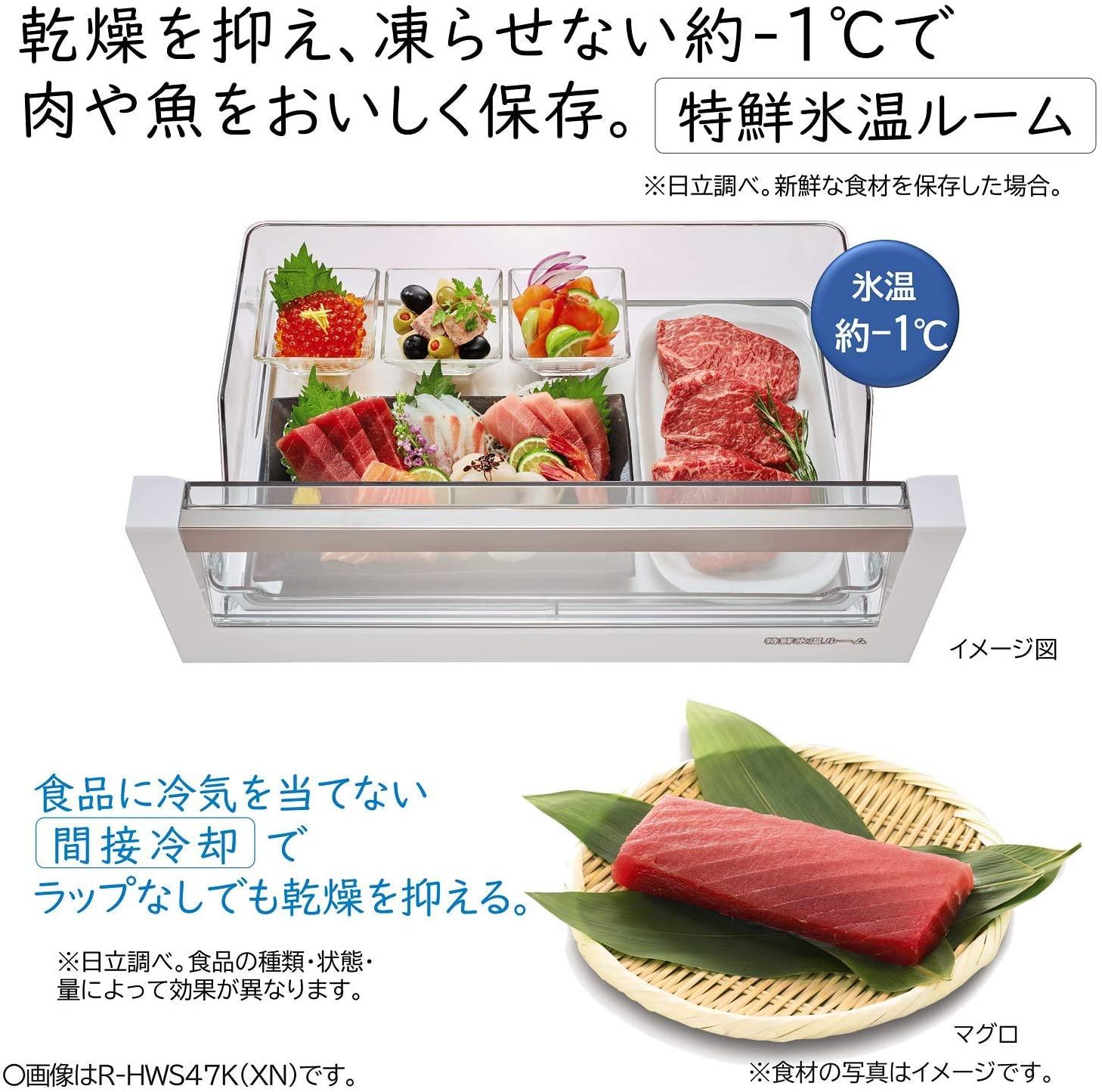 日立(HITACHI) 冷蔵庫 R-HWS47Nの商品画像9
