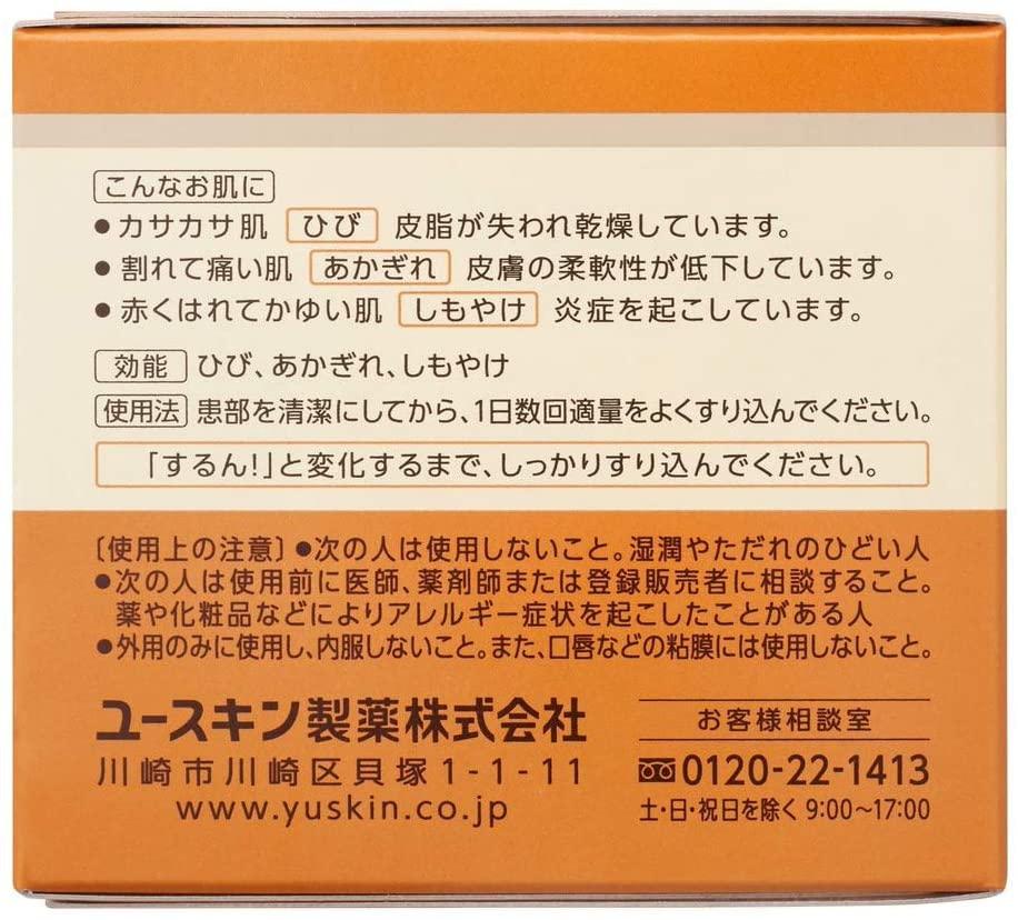 yuskin(ユースキン) ユースキンの商品画像5