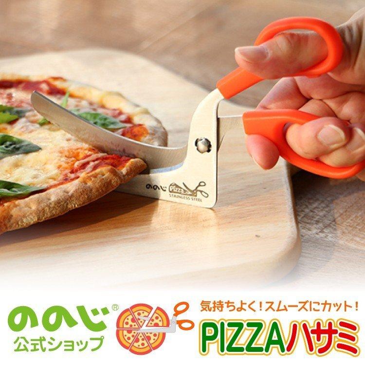 ののじ ピザハサミ CPS-01D