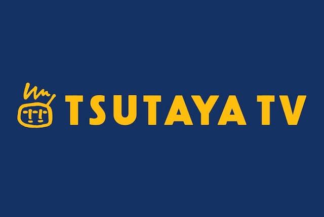 TSUTAYA(ツタヤ) TSUTAYA TV