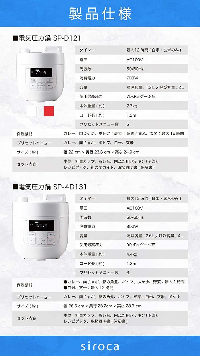 siroca(シロカ)電気圧力鍋 SP-D121の商品画像7