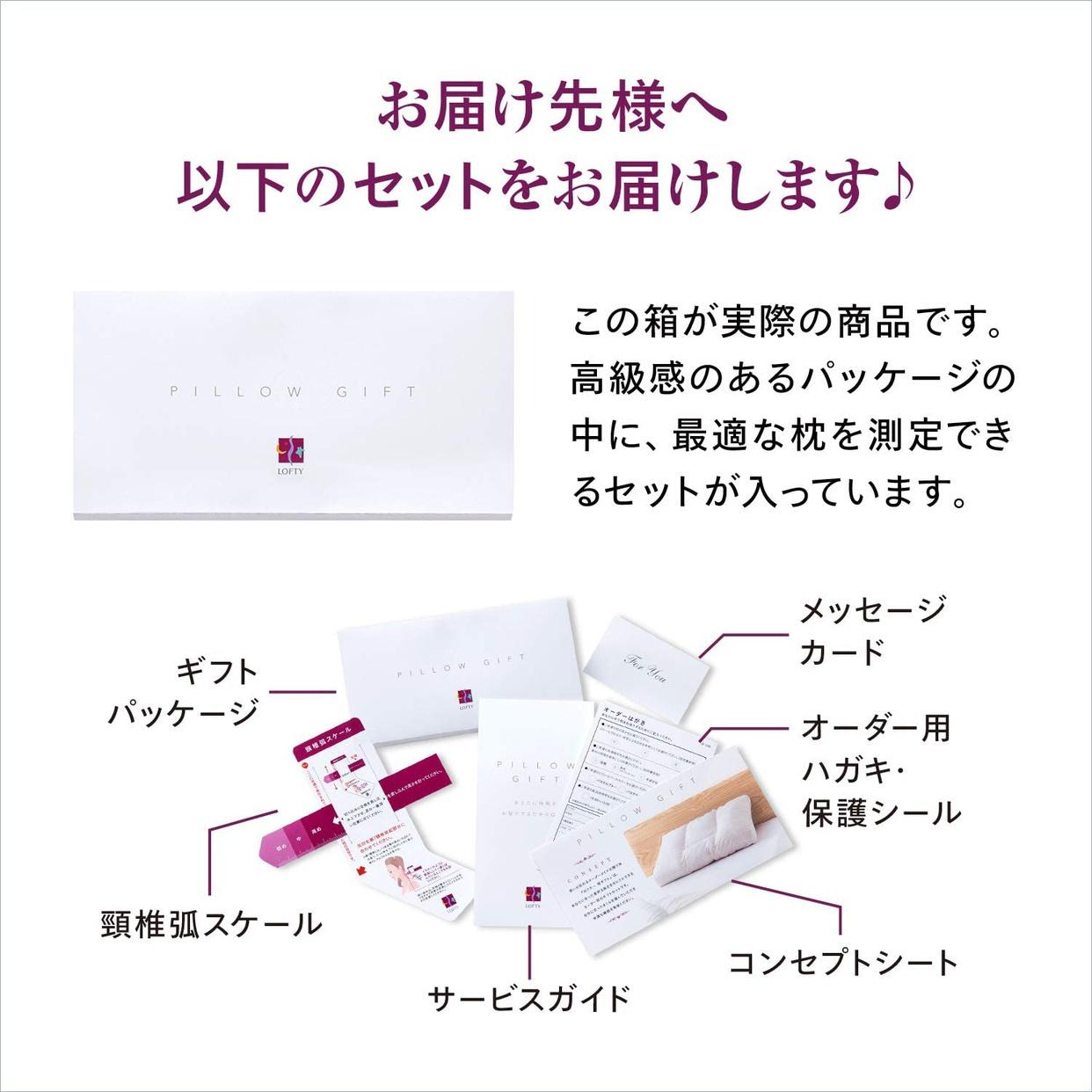 LOFTY(ロフテー) 枕ギフトの商品画像4
