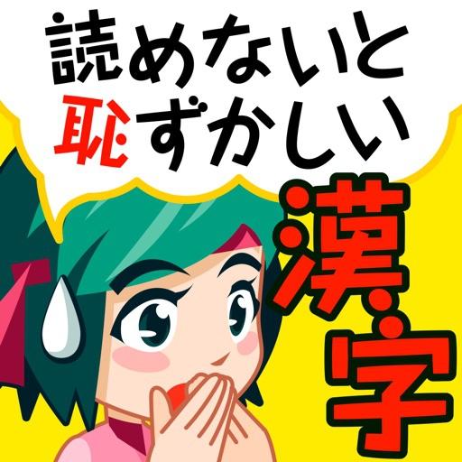 学校ネット 読めないと恥ずかしい脳トレ漢字クイズの商品画像
