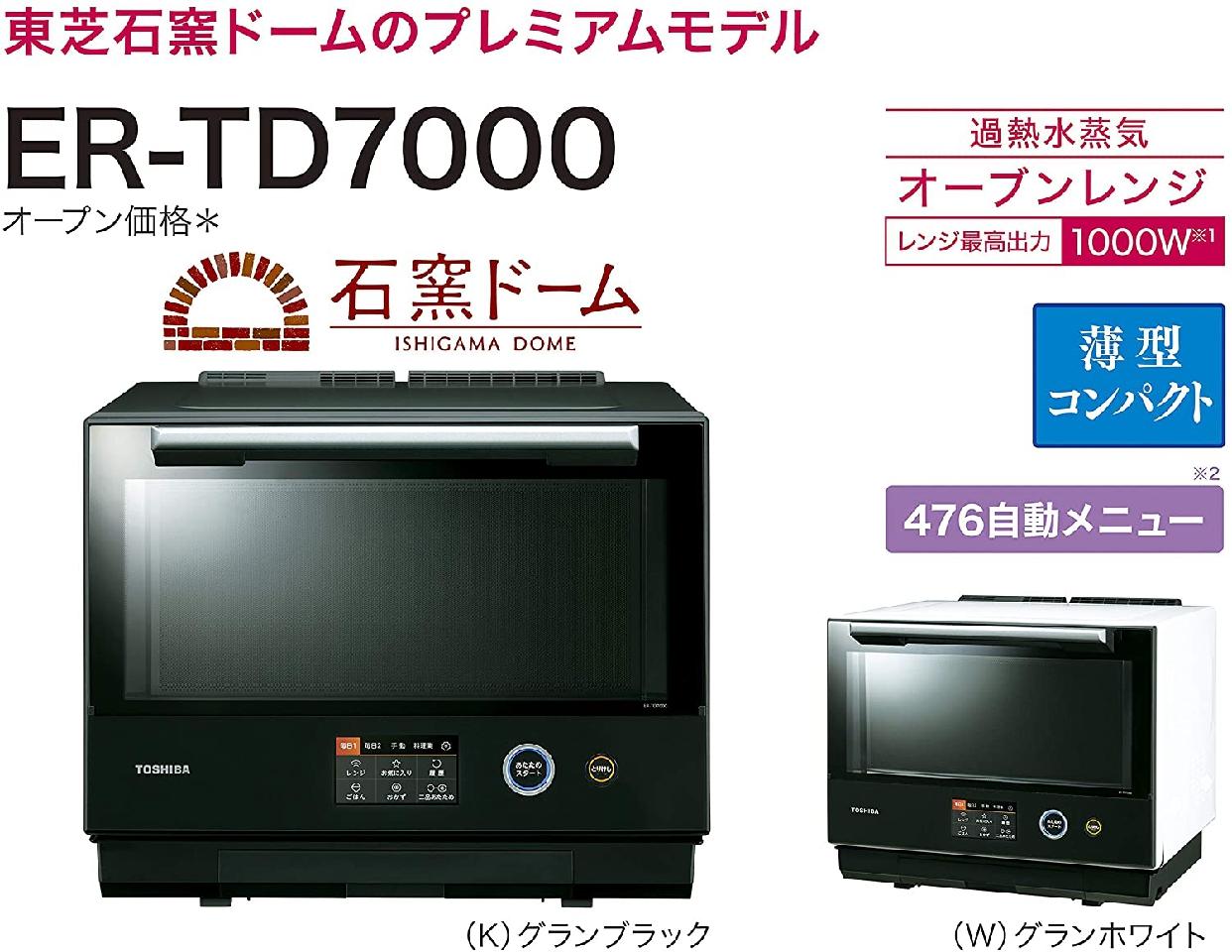 東芝(TOSHIBA) 過熱水蒸気オーブンレンジ ER-TD7000の商品画像3