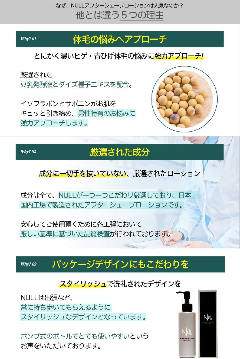 MENS NULL(メンズヌル)アフターシェーブローションの商品画像4