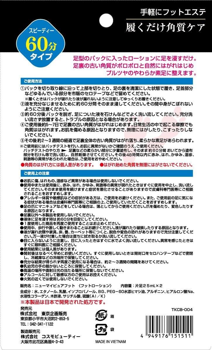 TO-PLAN(トープラン) 履くだけ角質ケア・ニューマイピュアフットの商品画像6