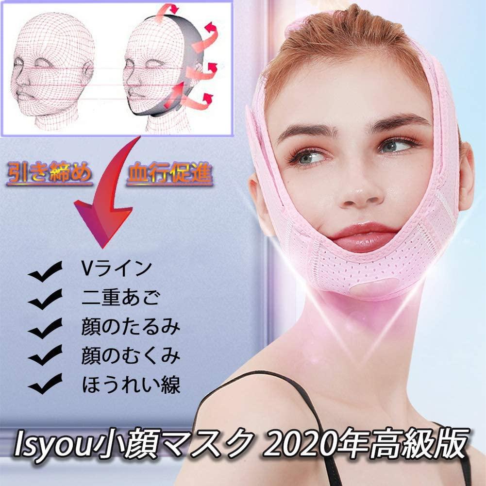 Isyou(イズユー) 小顔マスク IY-ISHINO8の商品画像2