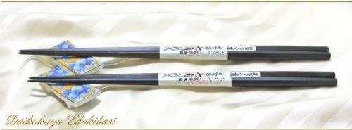 江戸木箸(エドキバシ) 極上七角利久箸 縞黒檀(箸先乾漆仕上げ)23.5cmの商品画像6