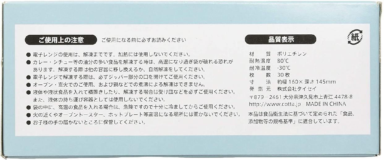 cotta(コッタ) フリーザーバッグスライダー付き Sの商品画像3
