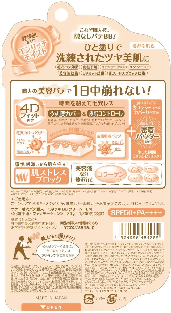 SANA(サナ)毛穴パテ職人 ミネラルBBクリームの商品画像9