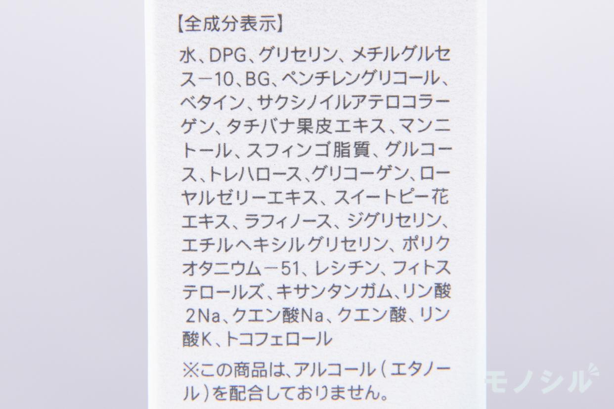 FANCL(ファンケル) モイストリファイン 化粧液 I さっぱりの商品の成分表