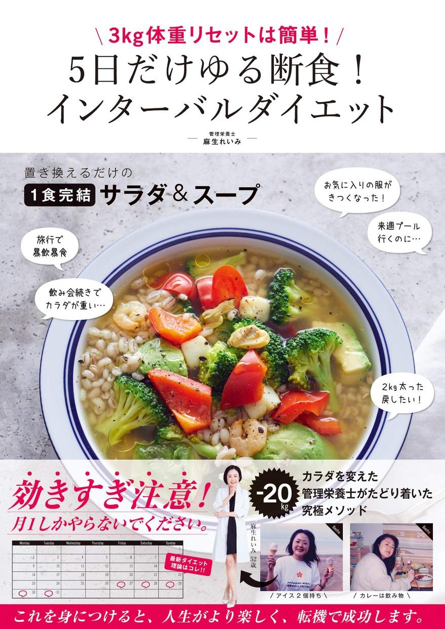 SDP(エスディーピー) 3 キロ体重リセットは簡単!5 日だけゆる断食!インターバルダイエットの商品画像