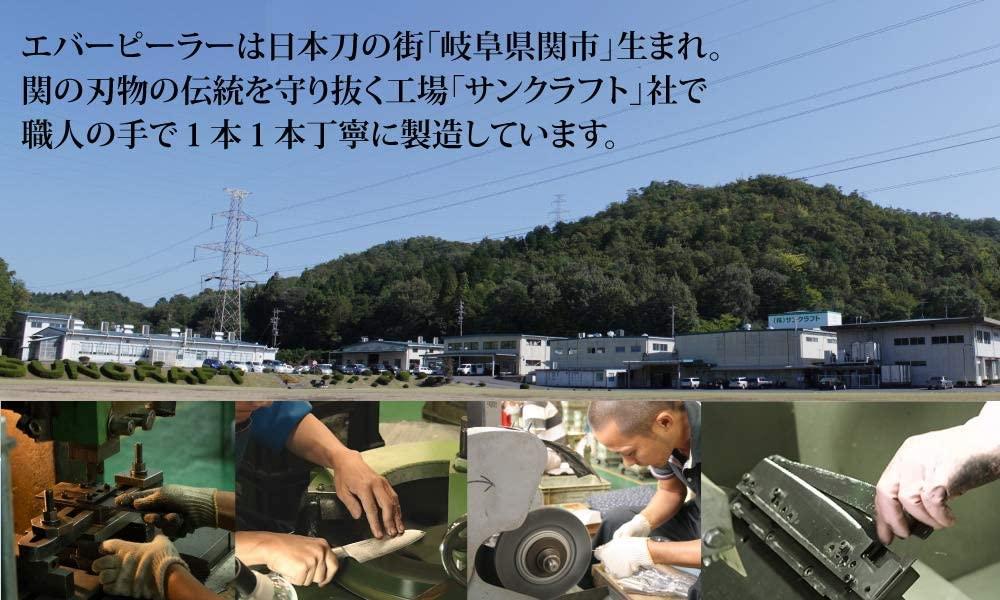 飯田屋(いいだや)エバーピーラーの商品画像8