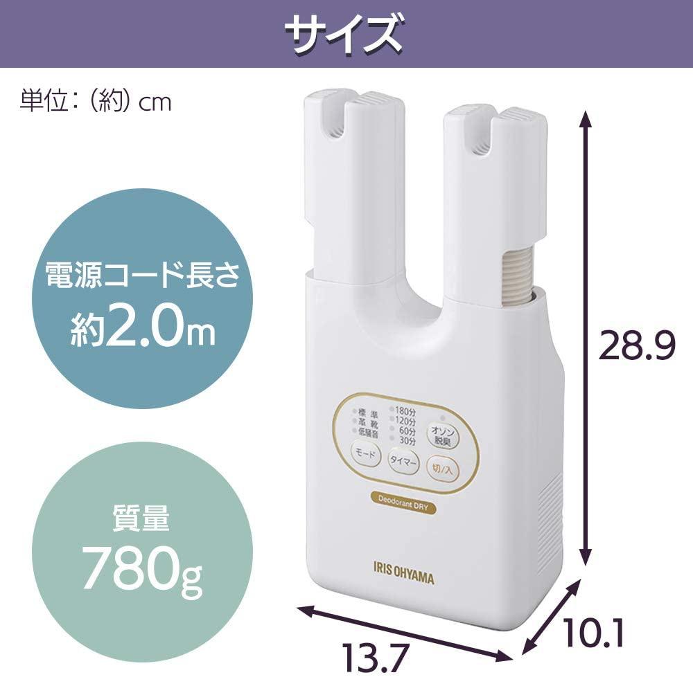 IRIS OHYAMA(アイリスオーヤマ) 脱臭くつ乾燥機 カラリエ ホワイト SD-C2の商品画像7