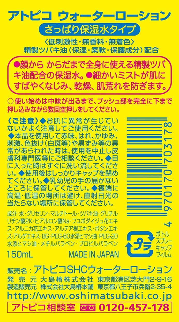 atopico(アトピコ) ウォーターローションの商品画像2