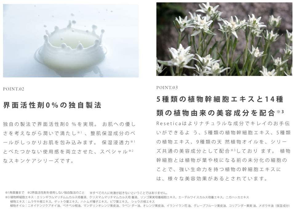 Resetica(リセチカ) RR モイストベールクリームの商品画像5