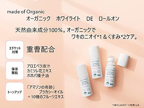 made of Organics(メイド オブ オーガニクス) ホワイライト DE ロールオンの商品画像3