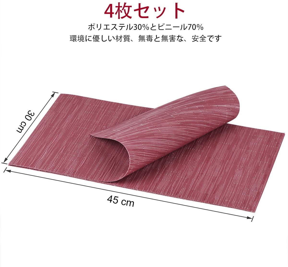 アオケシランチョンマット 4枚セット ワインレッドの商品画像4