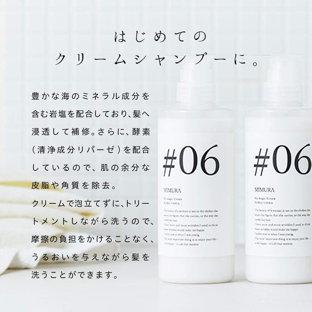 MIMURA(ミムラ) クリームシャンプー トリートメント シックスマジッククリームの商品画像6