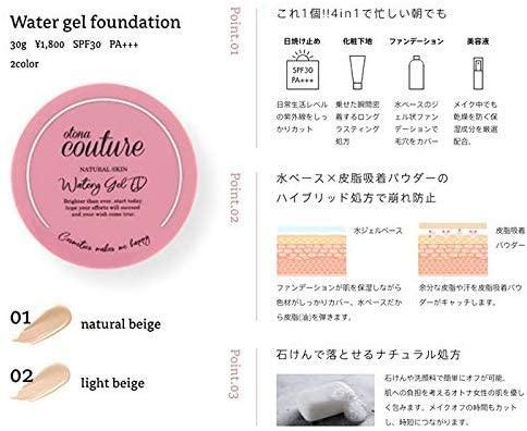 Otona Coutule(オトナクチュール) ウォータージェル ファンデーションの商品画像3