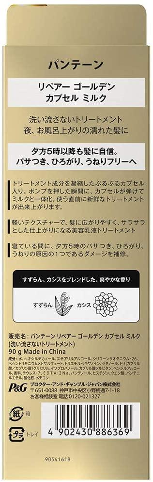 PANTENE(パンテーン) リペアー ゴールデン  カプセル ミルクの商品画像2
