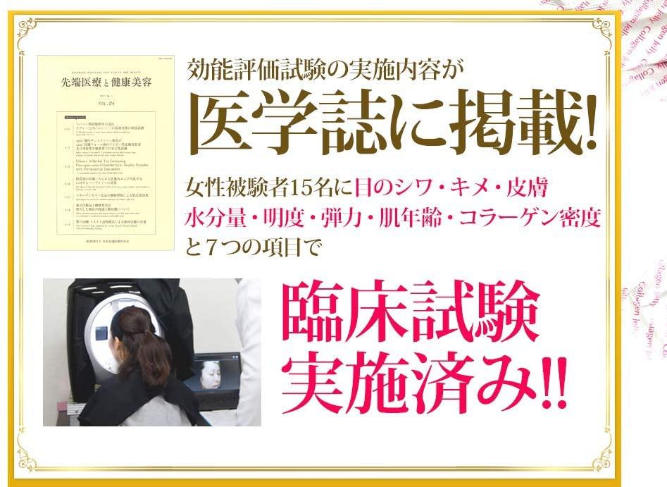 きめやか美研 スリーステップ コラーゲンゼリーの商品画像4
