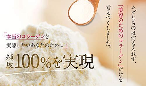 hugkumi+(ハグクミプラス) うるつやコラーゲンの商品画像2
