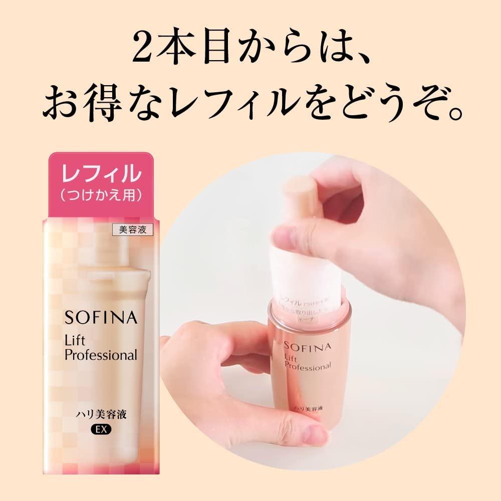 SOFINA Lift Professional(ソフィーナ リフトプロフェッショナル) ハリ美容液 EXの商品画像13