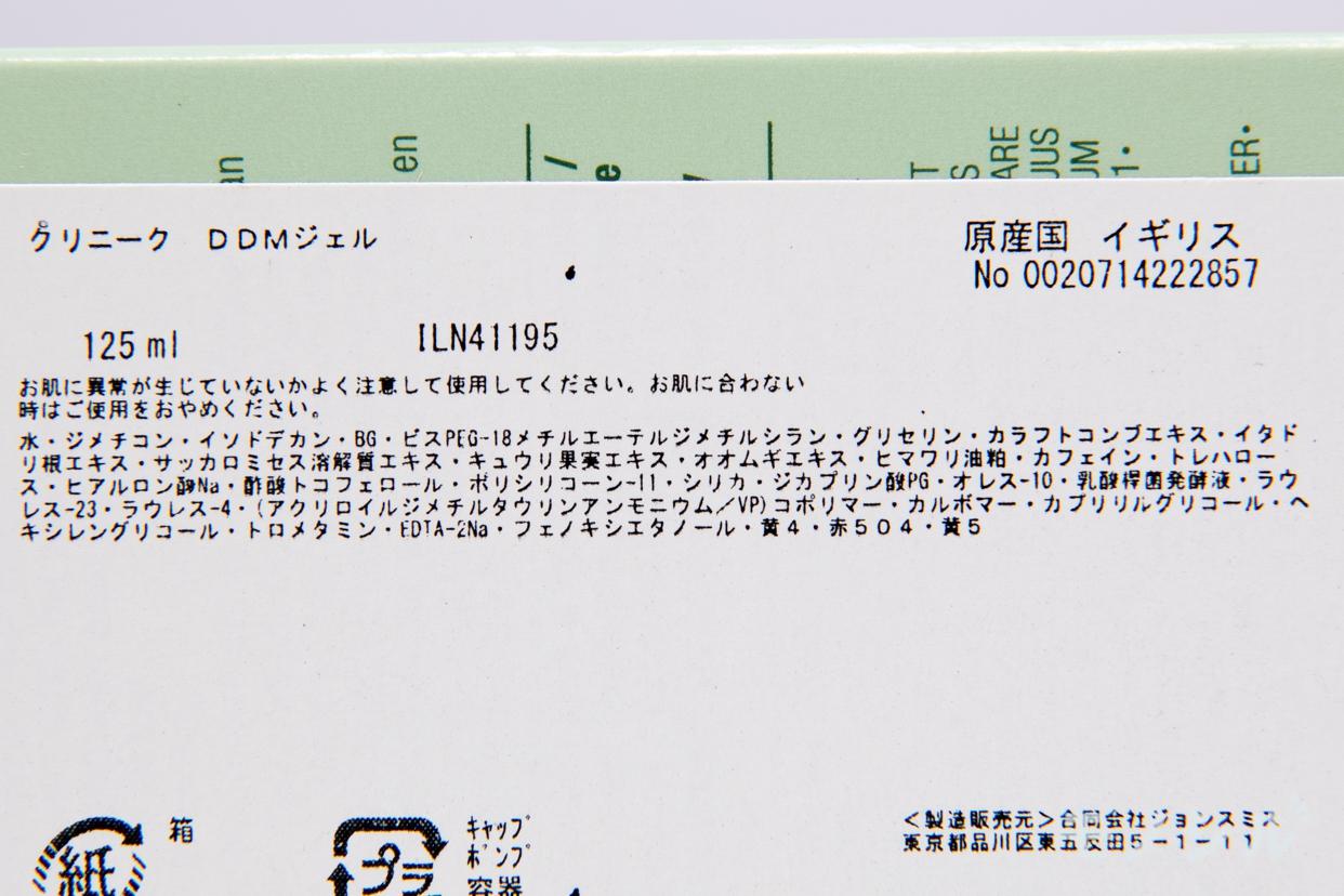 CLINIQUE(クリニーク) ドラマティカリー ディファレント モイスチャライジング ジェルの商品画像4 商品の成分表