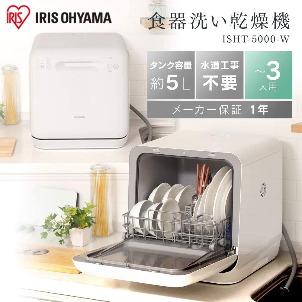 IRIS OHYAMA(アイリスオーヤマ) 食器洗い乾燥機 ホワイト ISHT-5000-Wの商品画像2