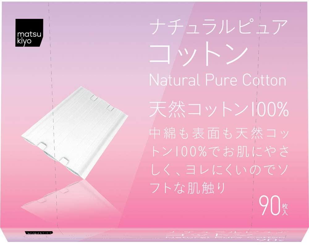 matsukiyo(マツキヨ) ナチュラルピュアコットンの商品画像2