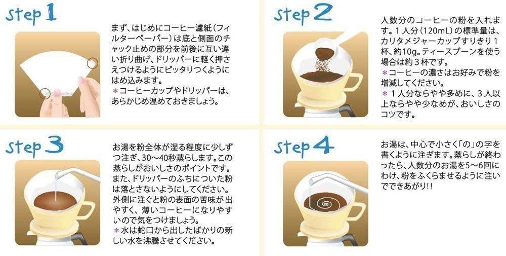 Kalita(カリタ) カフェ・トールの商品画像5