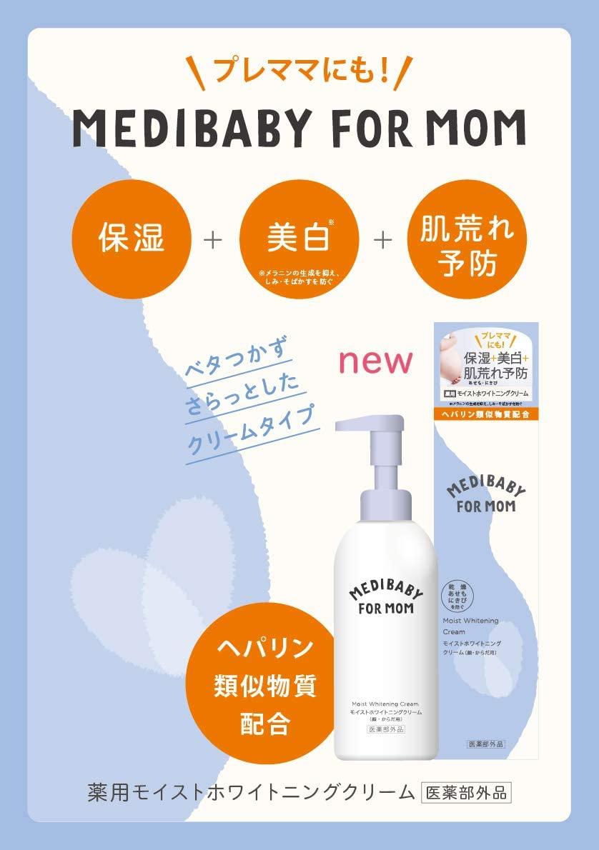 MEDIBABY FOR MOM(メディベビー フォー マム) 薬用モイストホワイトニングクリームの商品画像5