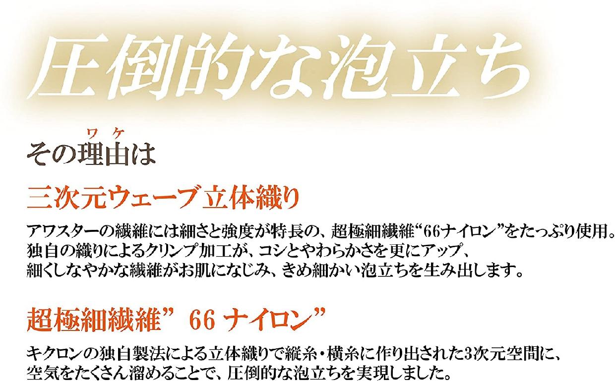 キクロン アワスター SP 超やわらかめの商品画像4