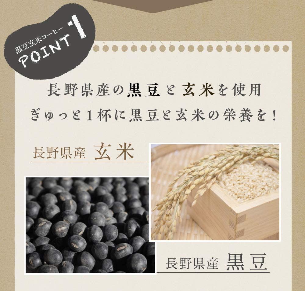 あしたるんるん あしたるんるんのノンカフェイン黒豆玄米珈琲の商品画像4