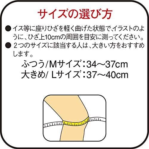 興和(kowa) バンテリン 高通気サポーター ひざ専用の商品画像3